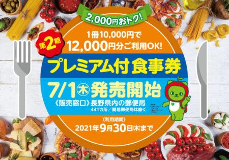 「信州Go to Eat キャンペーン」再開のお知らせ